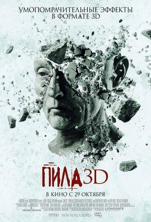 как смотреть фильмы 3d на планшете